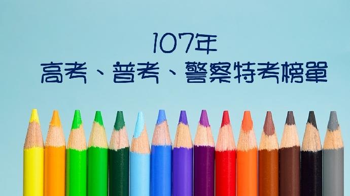 107年高考、普考、警察特考榜單