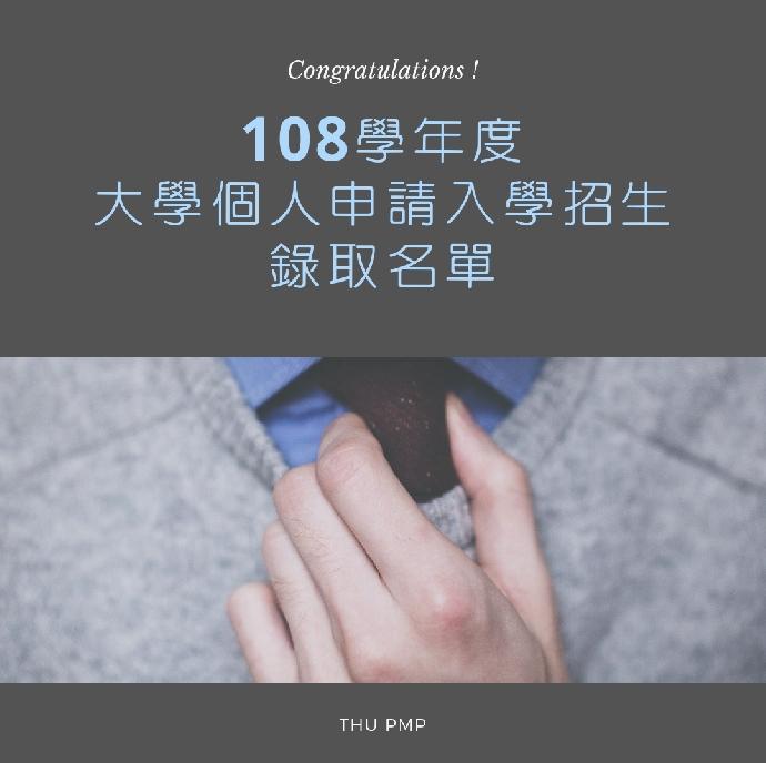 東海大學108學年度個人申請錄取名單
