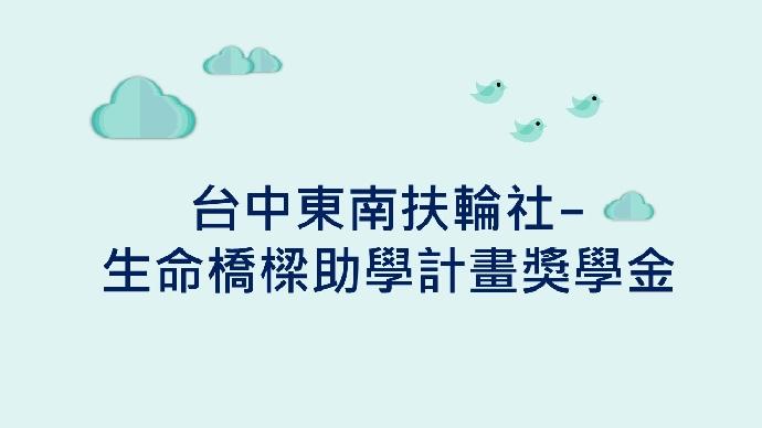 台中東南扶輪社-生命橋樑助學計畫獎學金