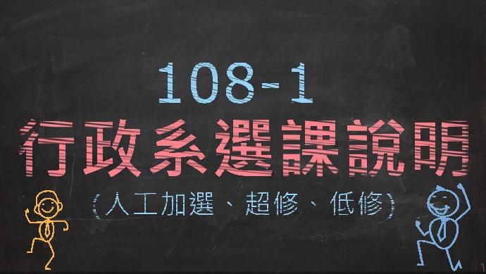 【選課】108-1人工加選、超修、低修申請注意事項