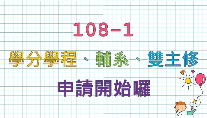 108-1學分學程、輔系、雙主修9/2-9/9申請
