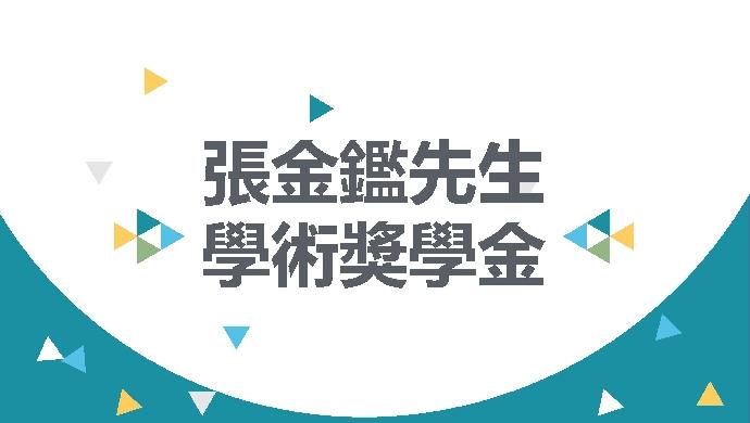 【獎學金】財團法人張金鑑先生行政學術獎學基金會獎學金