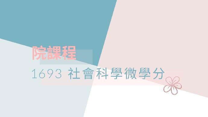 【代公告】院課程-1693 社會科學微學分演講場次及相關事項