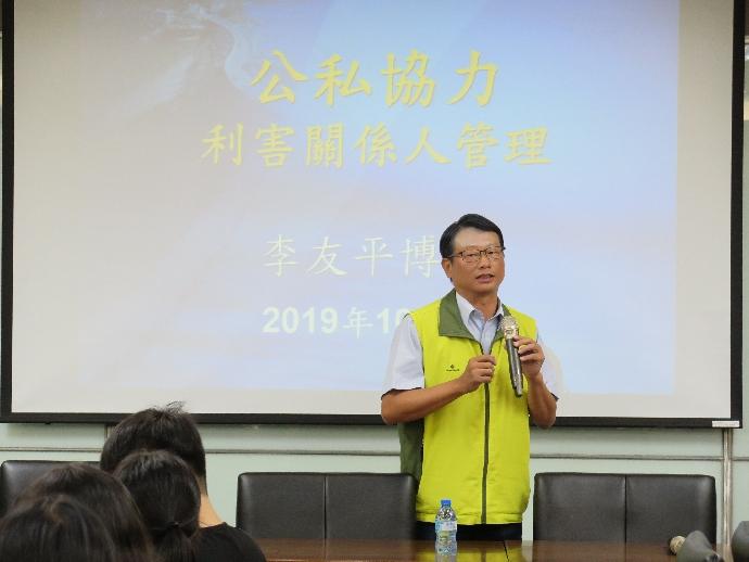 李局長談公私協力