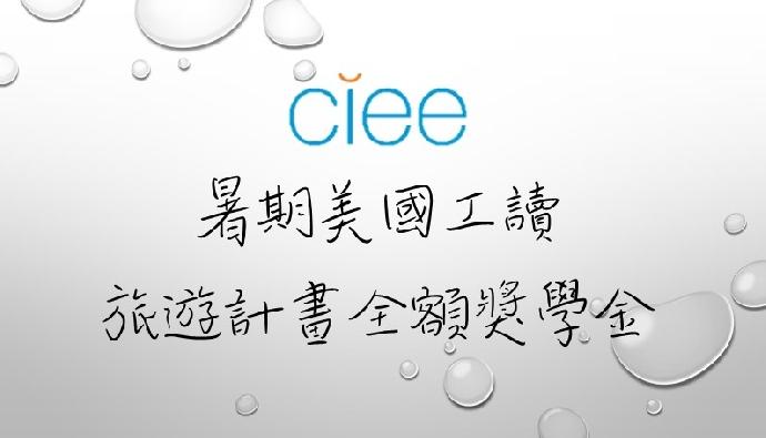 【獎學金】CIEE 暑期美國工讀旅遊計畫全額獎學金