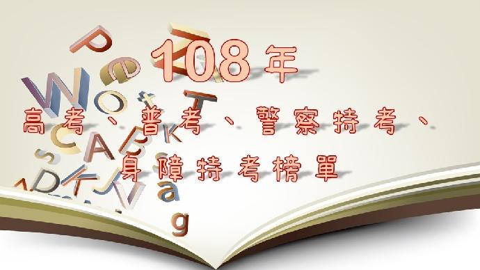 【榮譽榜】108榜單