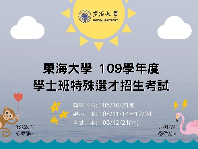 109特殊選才,報名時間11/14~12/4
