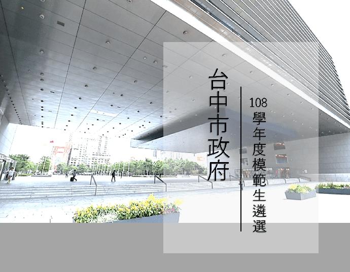 108學年度台中市模範生遴選辦法