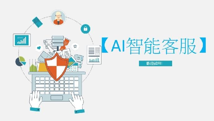 【新聞】全國公行系第一個AI智能客服上線了!