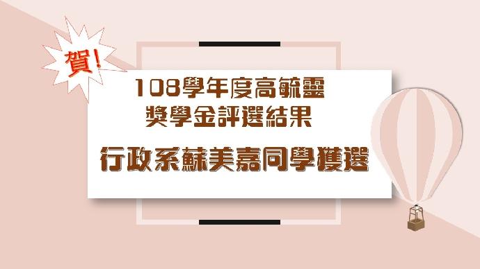 恭賀!108學年度高毓靈獎學金