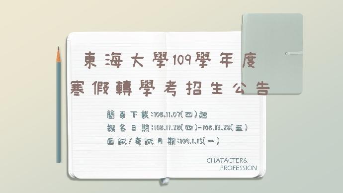 109學年度寒假轉學考招生公告