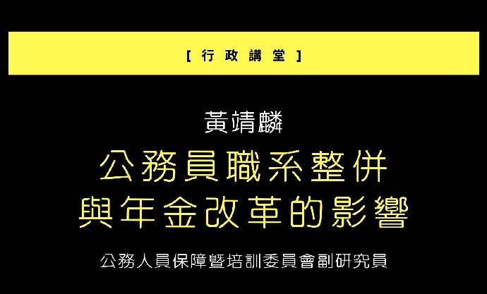 【行政講堂】3/25(三),公務員職系整併與年金改革的影響