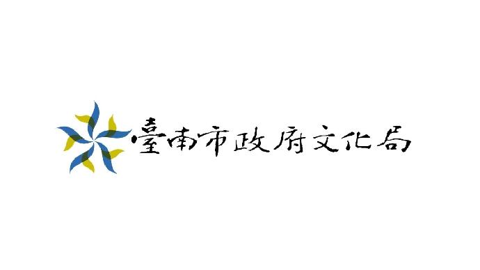 臺南市109年博物館與地方文化館暑期實習計畫