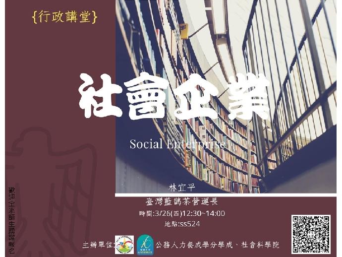 【行政講堂】3/26(四),社會企業,林宜平(臺灣藍鵲茶營運長)