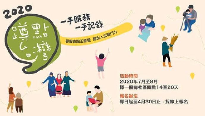 2020「蹲點‧台灣」活動 招募熱血大學生!