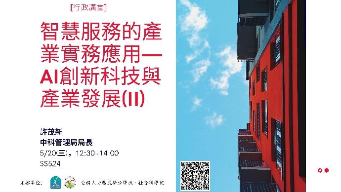 【行政講堂】5/20(三)許茂新-智慧服務的產業實務應用—AI創新科技與產業發展(II)