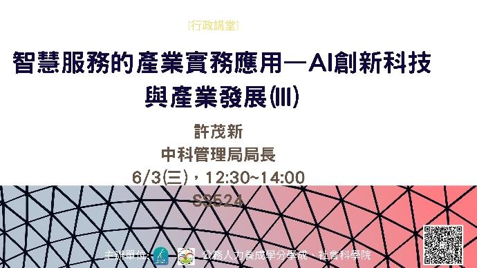 【行政講堂】6/3(三)許茂新-智慧服務的產業實務應用—AI創新科技與產業發展(III)
