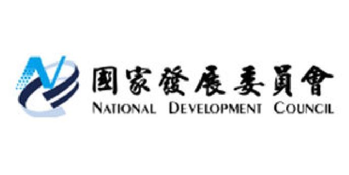 國家發展委員會109年度暑假實習學生申請