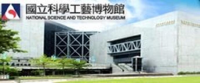 國立科學工藝博物館109年暑假實習