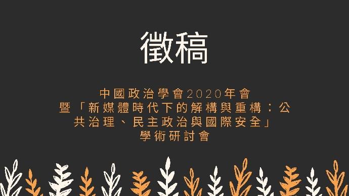 【徵稿】中國政治學會2020年會暨「新媒體時代下的解構與重構:公共治理、民主政治與國際安全」學術研討會