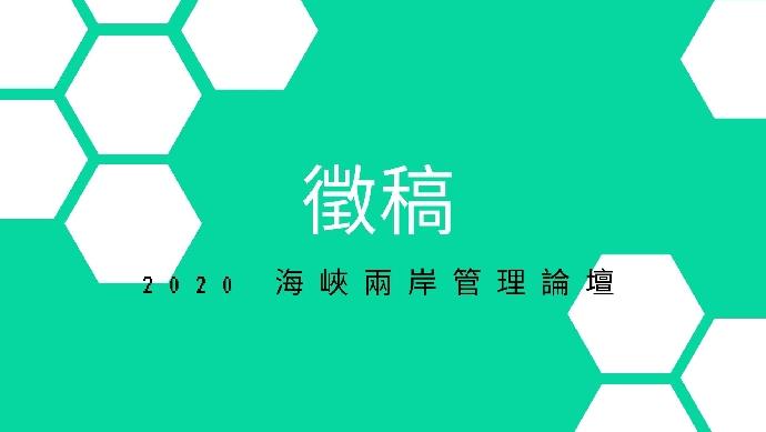 【徵稿】2020 海峽兩岸管理論壇 論文徵稿