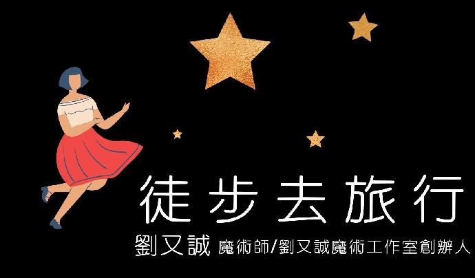 【行政講堂】5/14(四),劉又誠(魔術師/劉又誠魔術工作室創辦人),徒步去旅行