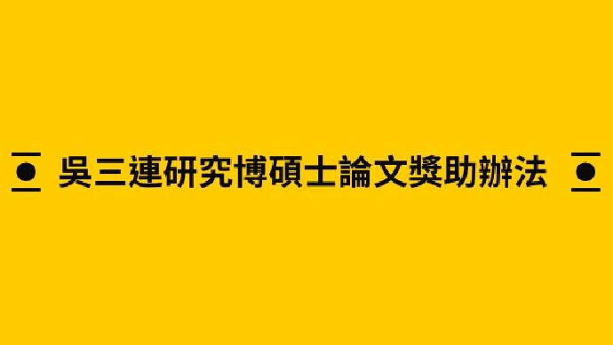 「吳三連研究博碩士論文獎助辦法」