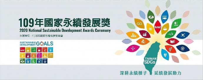 109年國家永續發展獎選拔表揚計畫