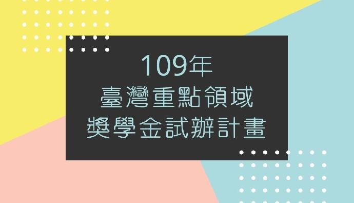 臺灣重點領域獎學金試辦計畫