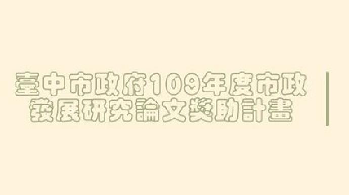 【獎助】臺中市政府109年度市政發展研究論文獎助計畫