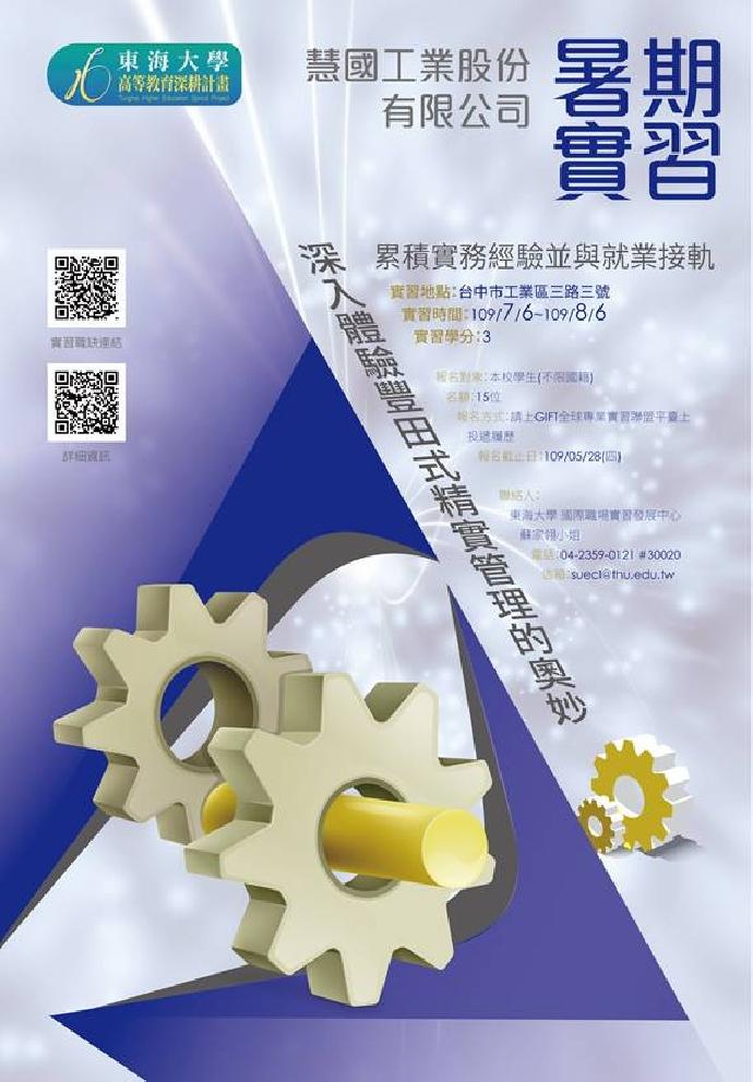 慧國工業股份有限公司暑期實習機會