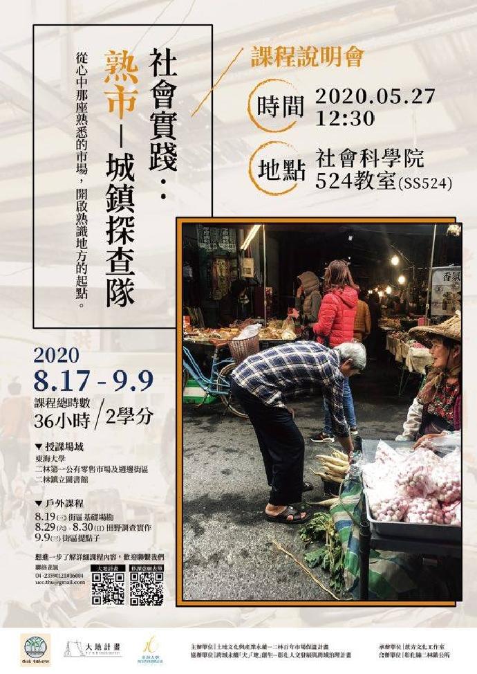 「社會實踐:熟市—城鎮探查隊」課程宣傳