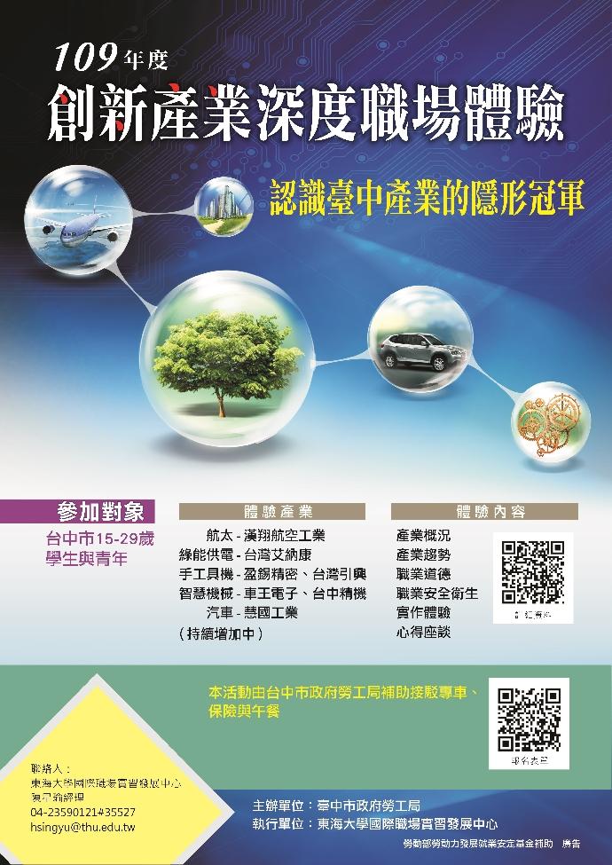 臺中市政府勞工局-創新產業深度職場體驗計畫