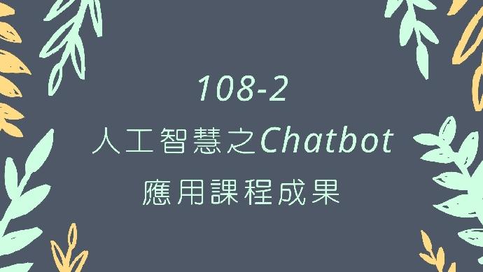 108-2人工智慧之Chatbot應用課程成果