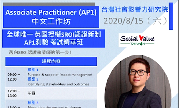 Associate Practitioner (AP1)測驗中文工作坊