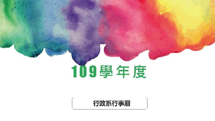 109學年度第一學期碩班行事曆