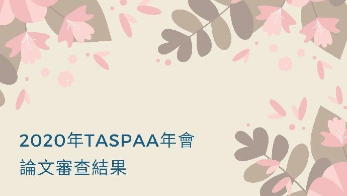 2020年TASPAA年會論文審查結果