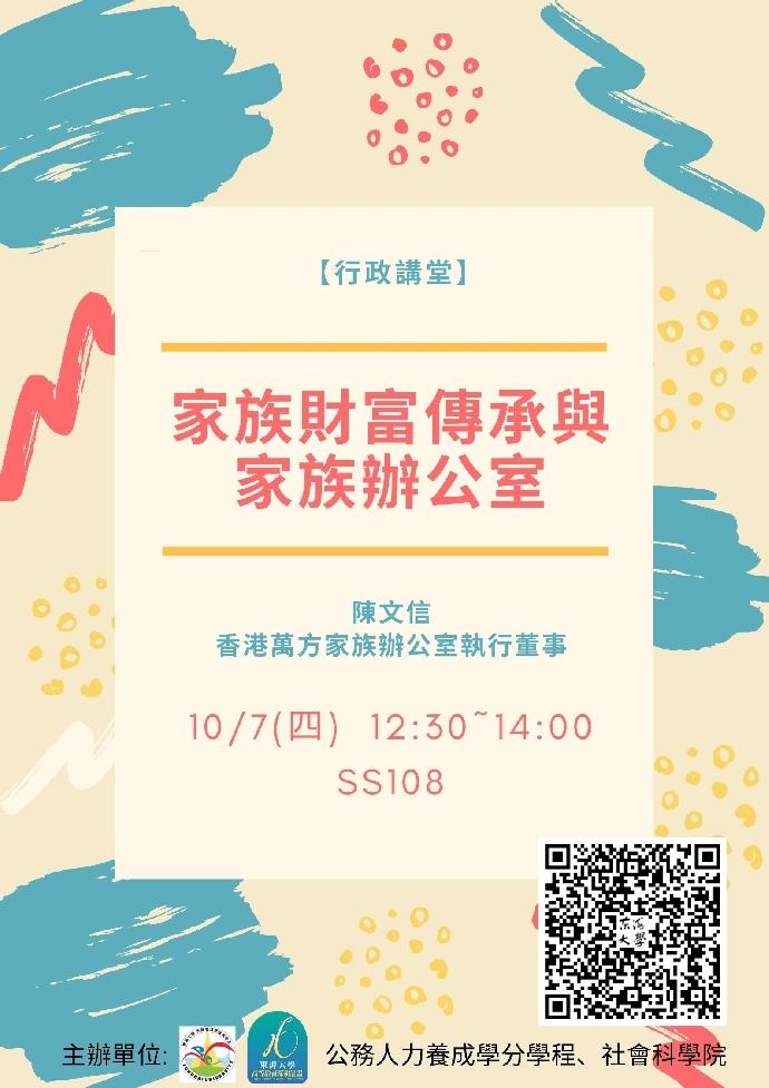 【行政講堂】10/7(三)家族財富傳承與家族辦公室