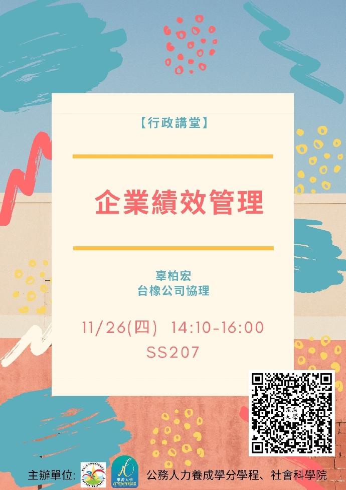 【行政講堂】11/26(四) 企業績效管理
