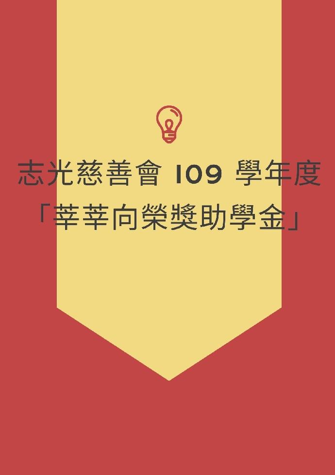 109年志光慈善會大學院校獎學金