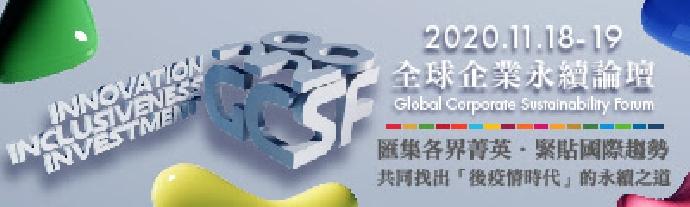 2020第七屆企業社會責任領航計畫-秋季行動活動