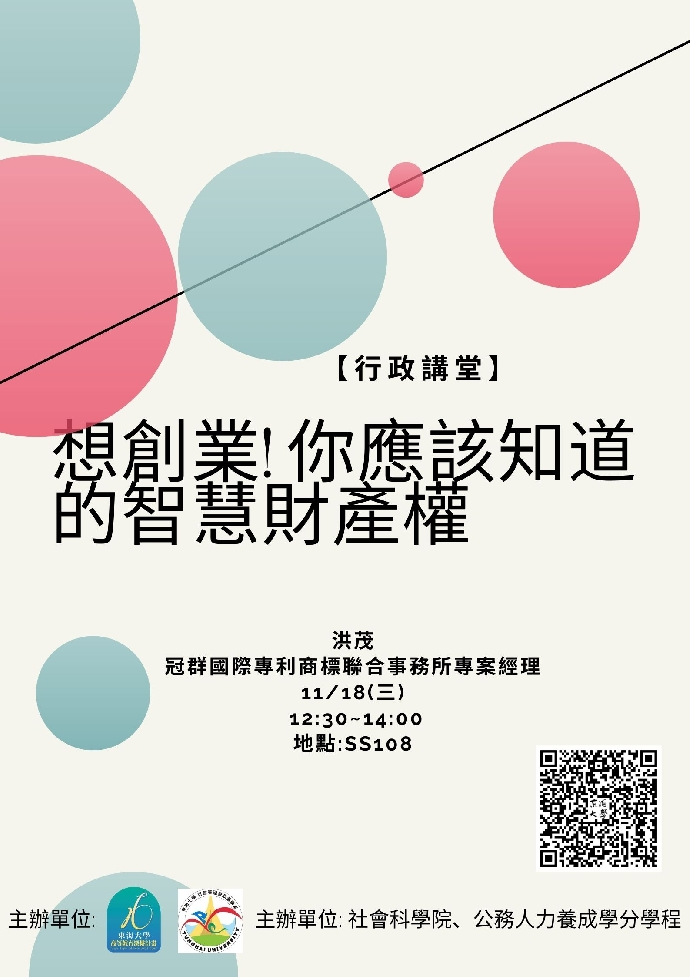 【行政講堂】11/18(三)想創業! 你應該知道的智慧財產權