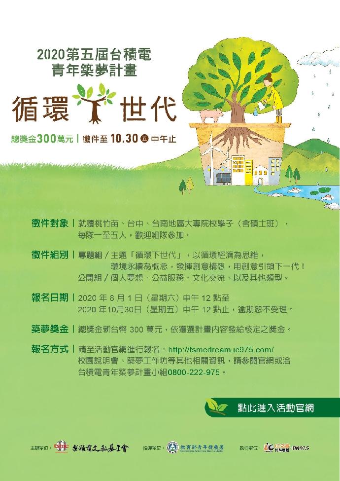 【2020 第五屆台積電青年築夢計畫】08/01-10/30開始徵件囉!總獎金300萬!