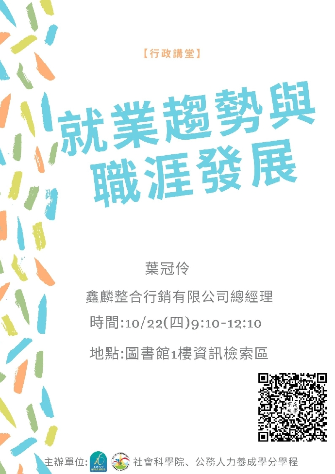 【行政講堂】10/22(四)就業趨勢與職涯發展
