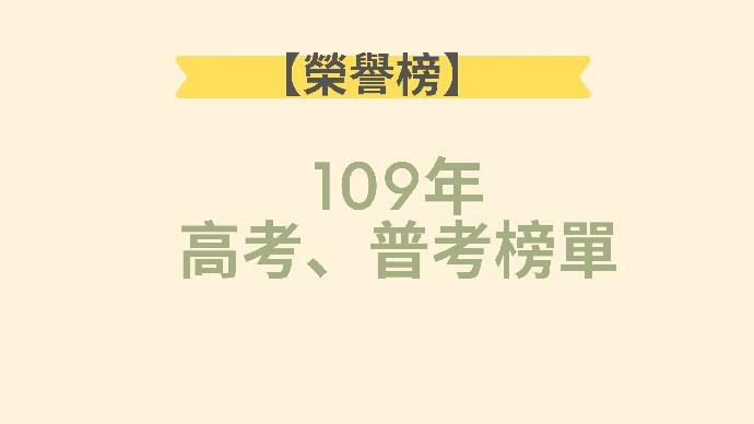 【榮譽榜】109榜單
