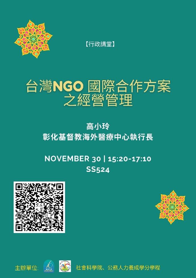 【行政講堂】11/30(一)台灣NGO 國際合作方案 之經營管理