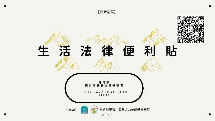 【行政講堂】11/17(二)生活法律便利貼