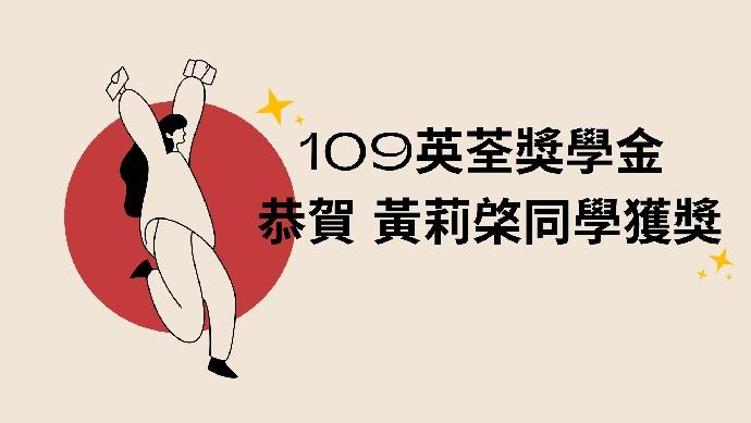 109英荃獎學金