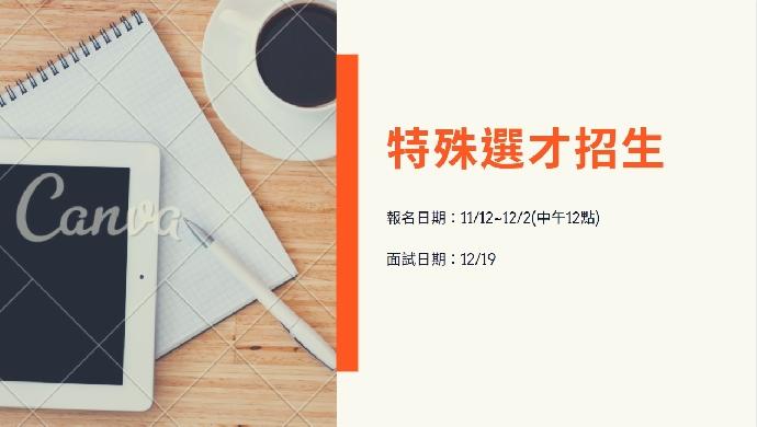 110特殊選才,報名時間11/12~12/2
