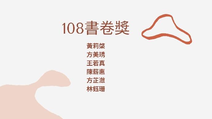 108書卷獎